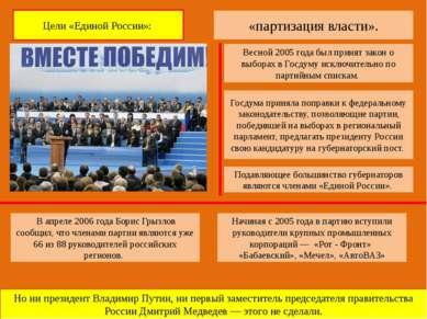 Но ни президент Владимир Путин, ни первый заместитель председателя правительс...