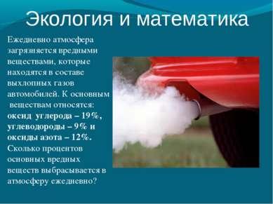 Ежедневно атмосфера загрязняется вредными веществами, которые находятся в сос...