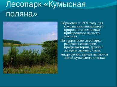 Лесопарк «Кумысная поляна» Образован в 1991 году для сохранения уникального п...