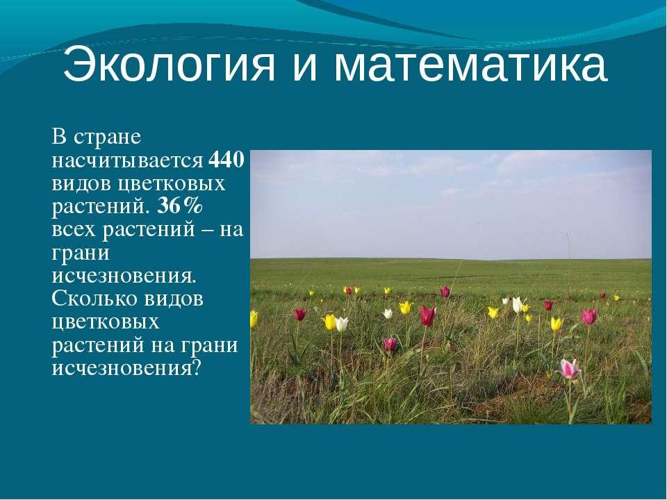 В стране насчитывается 440 видов цветковых растений. 36% всех растений – на г...