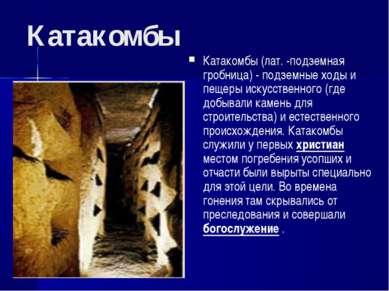 Катакомбы Катакомбы (лат. -подземная гробница) - подземные ходы и пещеры иску...