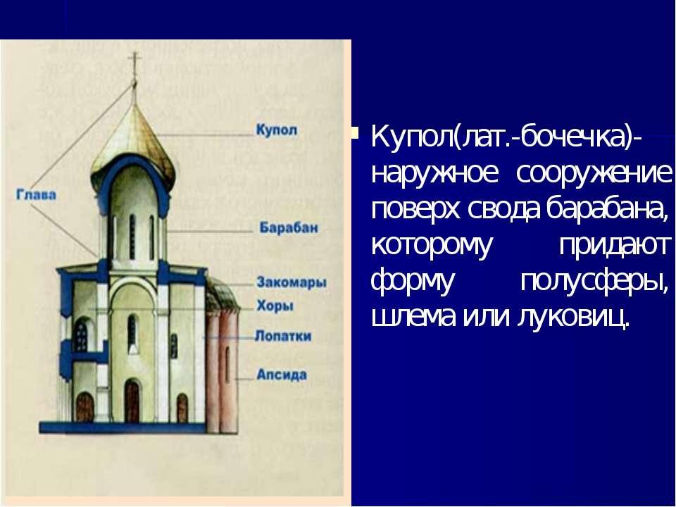 Купол(лат.-бочечка)- наружное сооружение поверх свода барабана, которому прид...