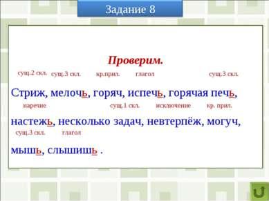 Расскажите о правописании Ь после шипящих в разных частях речи. Вставьте проп...