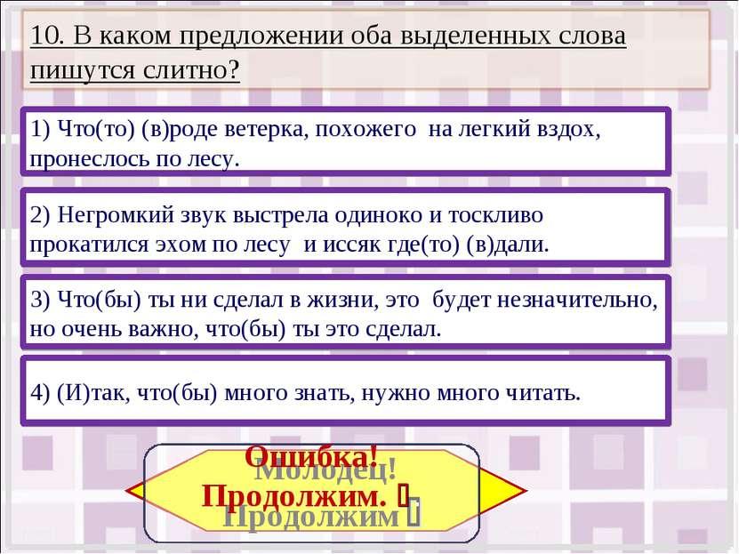 4) (И)так, что(бы) много знать, нужно много читать. 3) Что(бы) ты ни сделал в...