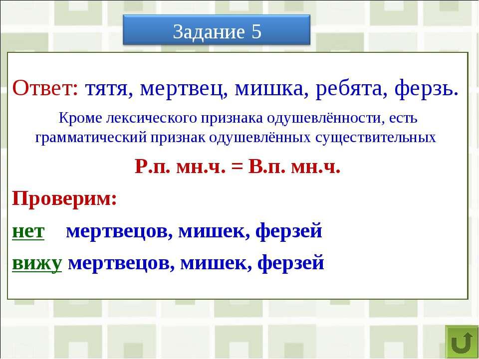 Выпишите из данных предложений все одушевлённые существительные. 1) Тятя! тят...