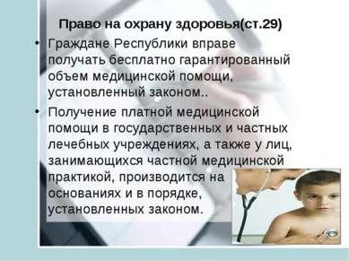 Право на охрану здоровья(ст.29) Граждане Республики вправе получать бесплатно...