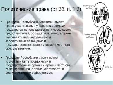 Политические права (ст.33, п. 1,2) Граждане Республики Казахстан имеют право ...