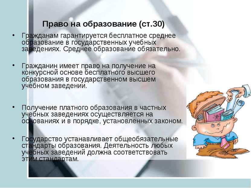 Право на образование (ст.30) Гражданам гарантируется бесплатное среднее образ...