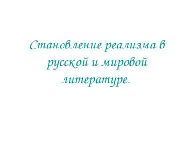 Становление реализма в русской и мировой литературе.