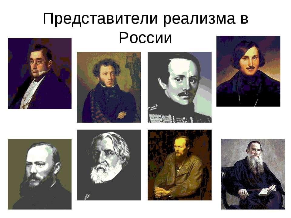 Представители реализма в России