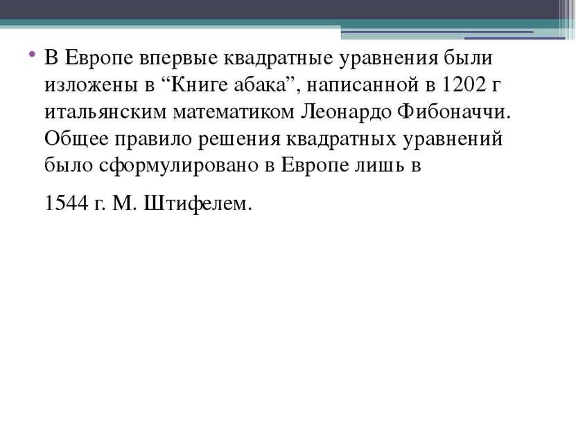 """В Европе впервые квадратные уравнения были изложены в """"Книге абака"""", написанн..."""