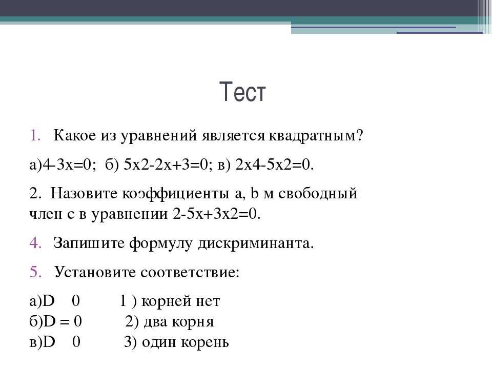Тест Какое из уравнений является квадратным? а)4-3х=0; б) 5х2-2х+3=0; в) 2х4-...