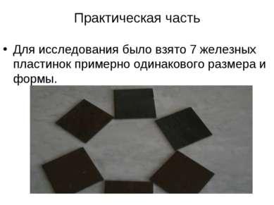 Практическая часть Для исследования было взято 7 железных пластинок примерно ...