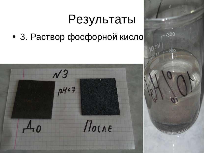 Результаты 3. Раствор фосфорной кислоты
