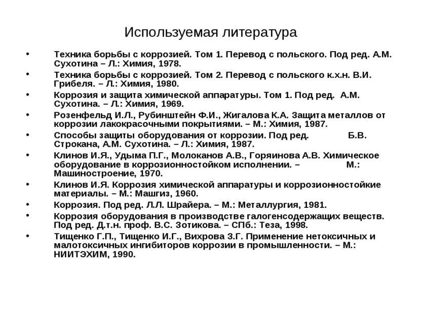 Используемая литература Техника борьбы с коррозией. Том 1. Перевод с польског...