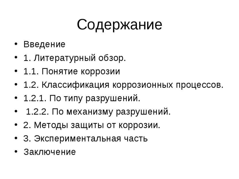 Содержание Введение 1. Литературный обзор. 1.1. Понятие коррозии 1.2. Классиф...