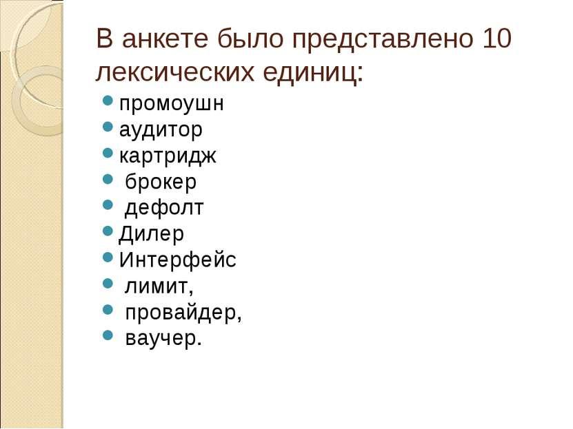 В анкете было представлено 10 лексических единиц: промоушн аудитор картридж б...