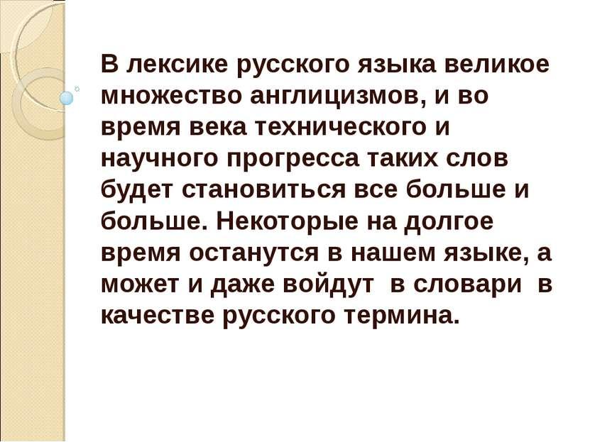 В лексике русского языка великое множество англицизмов, и во время века техни...