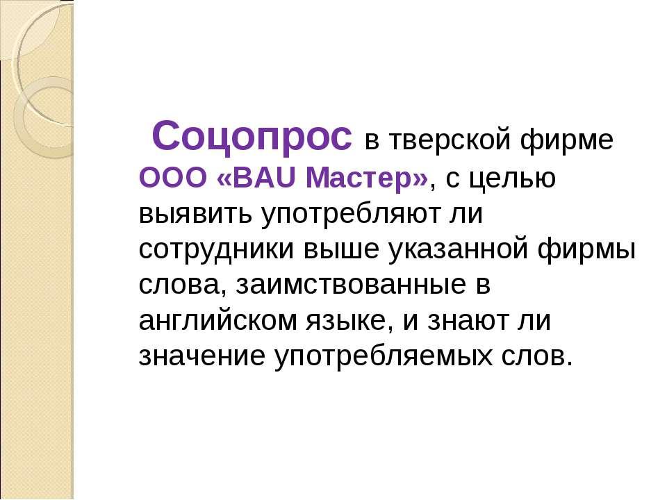Соцопрос в тверской фирме ООО «BAU Мастер», с целью выявить употребляют ли со...