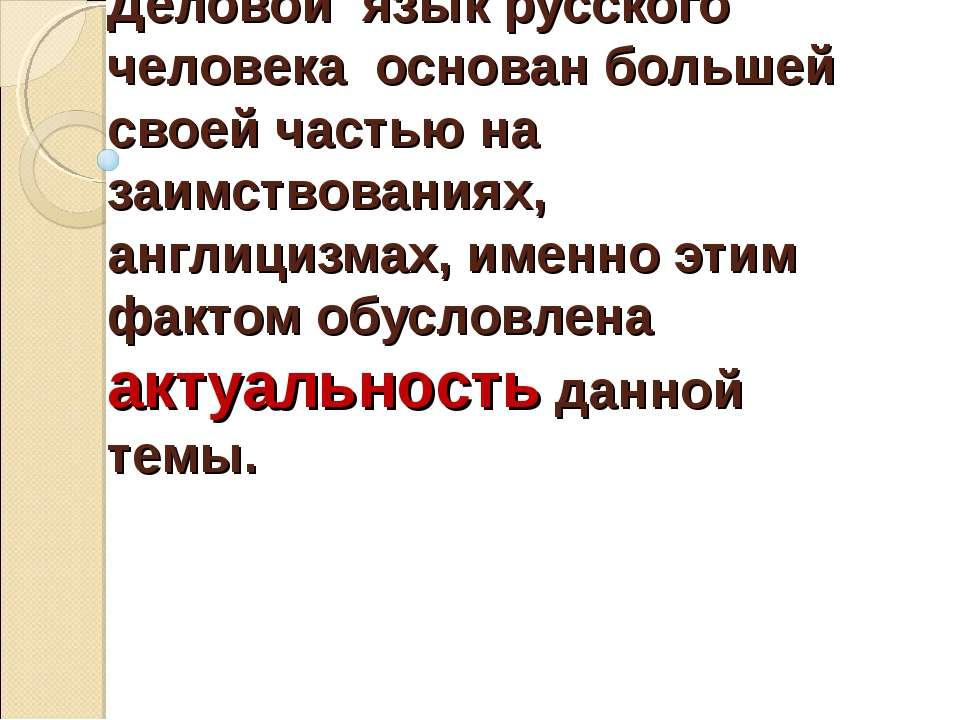 Деловой язык русского человека основан большей своей частью на заимствованиях...
