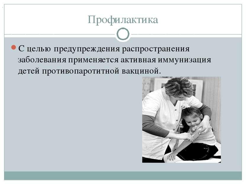 Профилактика С целью предупреждения распространения заболевания применяется а...