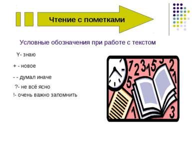 Чтение с пометками Условные обозначения при работе с текстом Y- знаю + - ново...