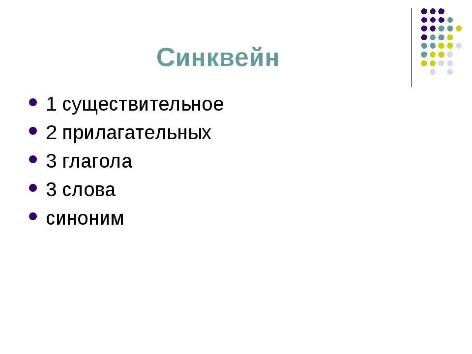 Синквейн 1 существительное 2 прилагательных 3 глагола 3 слова синоним