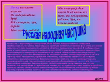 Часту шка — короткая русская народная песня, обычно, юмористического содержан...