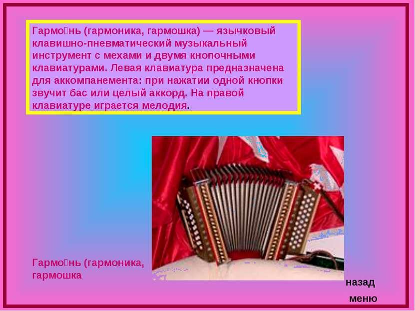 Гармо нь (гармоника, гармошка) — язычковый клавишно-пневматический музыкальны...