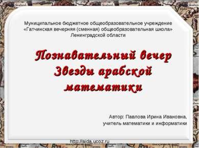 Муниципальное бюджетное общеобразовательное учреждение «Гатчинская вечерняя (...