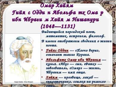 Омар Хайям Гийя с Одди н Абольфа тх Ома р ибн Ибраги м Хайя м Нишапури (1048—...