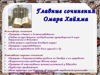 Философские сочинения «Трактат о бытии и долженствовании» «Ответ на три вопро...