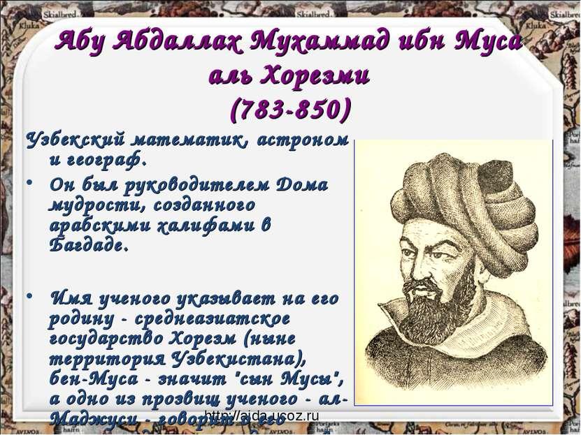 Абу Абдаллах Мухаммад ибн Муса аль Хорезми (783-850) Узбекский математик, аст...