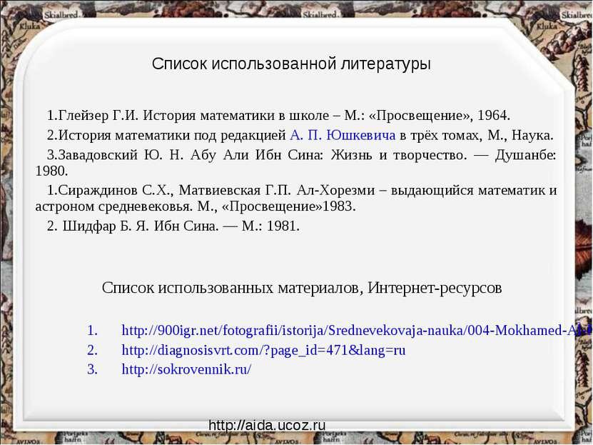 Список использованной литературы Глейзер Г.И. История математики в школе – М....