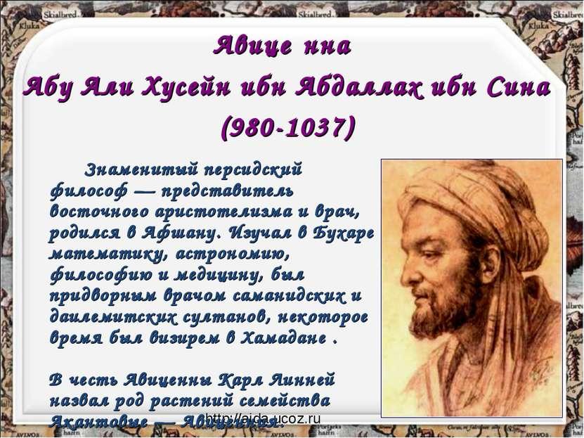 Знаменитый персидский философ — представитель восточного аристотелизма и врач...