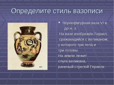 Определите стиль вазописи Чёрнофигурная ваза VI в. до н. э. На вазе изображён...
