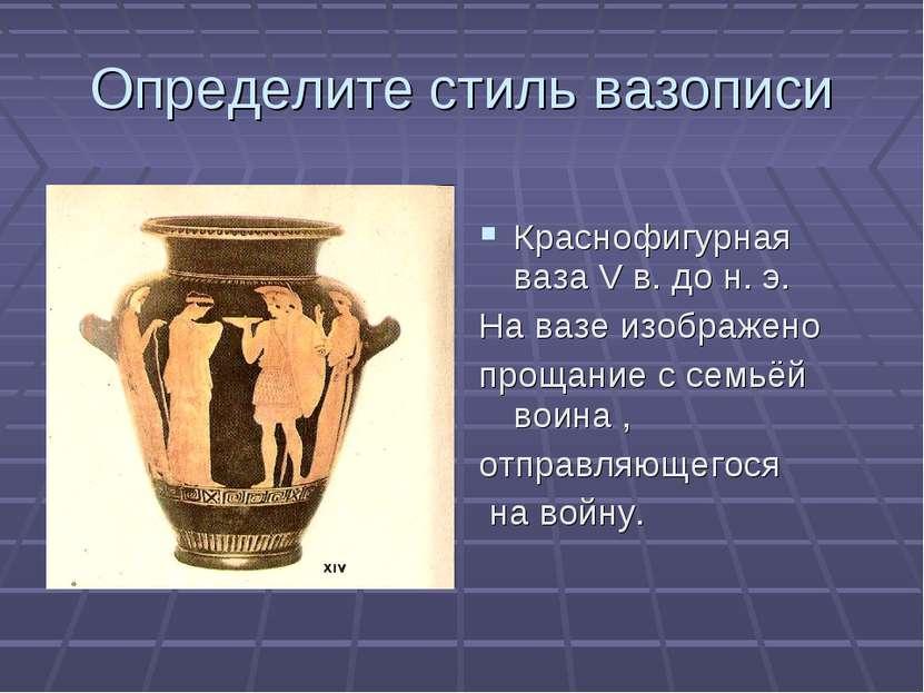 Определите стиль вазописи Краснофигурная ваза V в. до н. э. На вазе изображен...