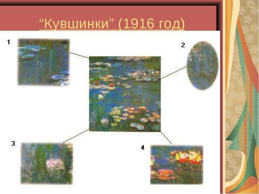 """""""Кувшинки"""" (1916 год)"""