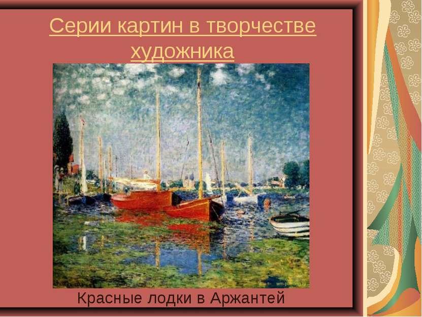 Серии картин в творчестве художника Красные лодки в Аржантей