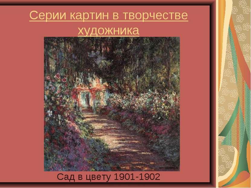 Серии картин в творчестве художника Сад в цвету 1901-1902