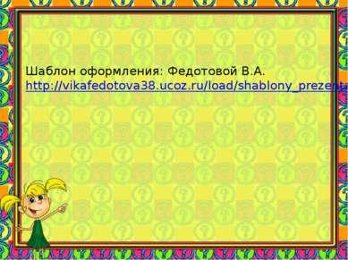 Шаблон оформления: Федотовой В.А. http://vikafedotova38.ucoz.ru/load/shablony...