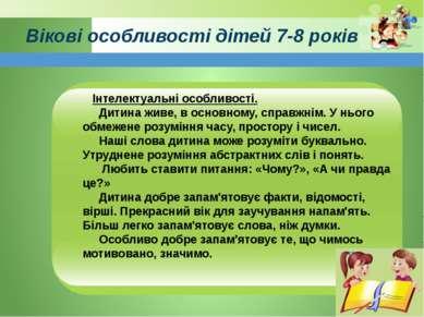 www.themegallery.com Вікові особливості дітей 7-8 років Інтелектуальні осо...