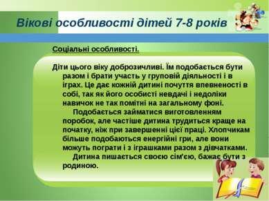 www.themegallery.com Вікові особливості дітей 7-8 років Соціальні особливості...