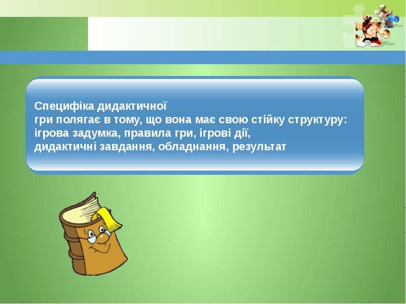 www.themegallery.com Специфіка дидактичної гри полягає в тому, що вона має св...
