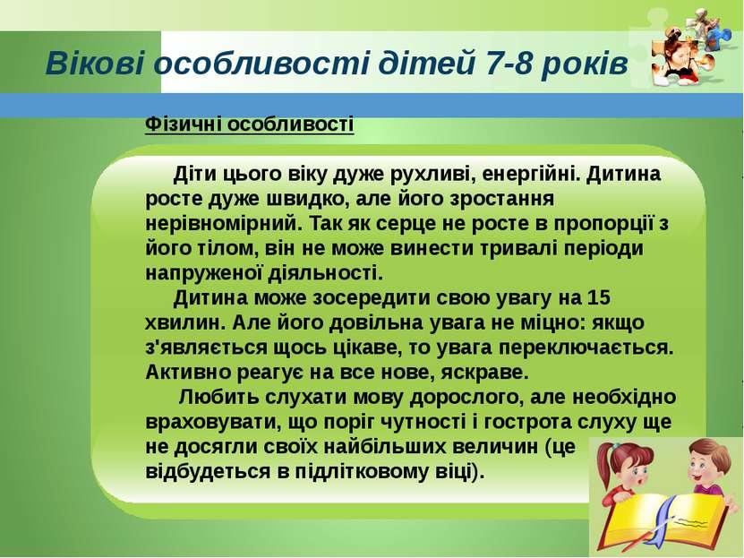www.themegallery.com Вікові особливості дітей 7-8 років Фізичні особливості ...