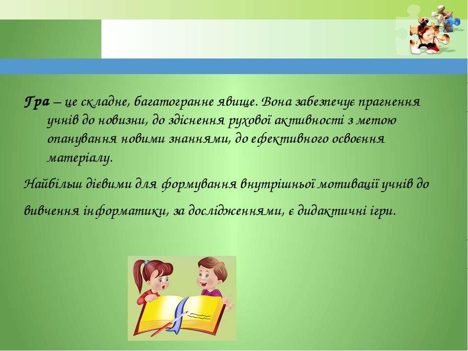 www.themegallery.com Гра – це складне, багатогранне явище. Вона забезпечує пр...
