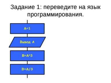 Задание 1: переведите на язык программирования.