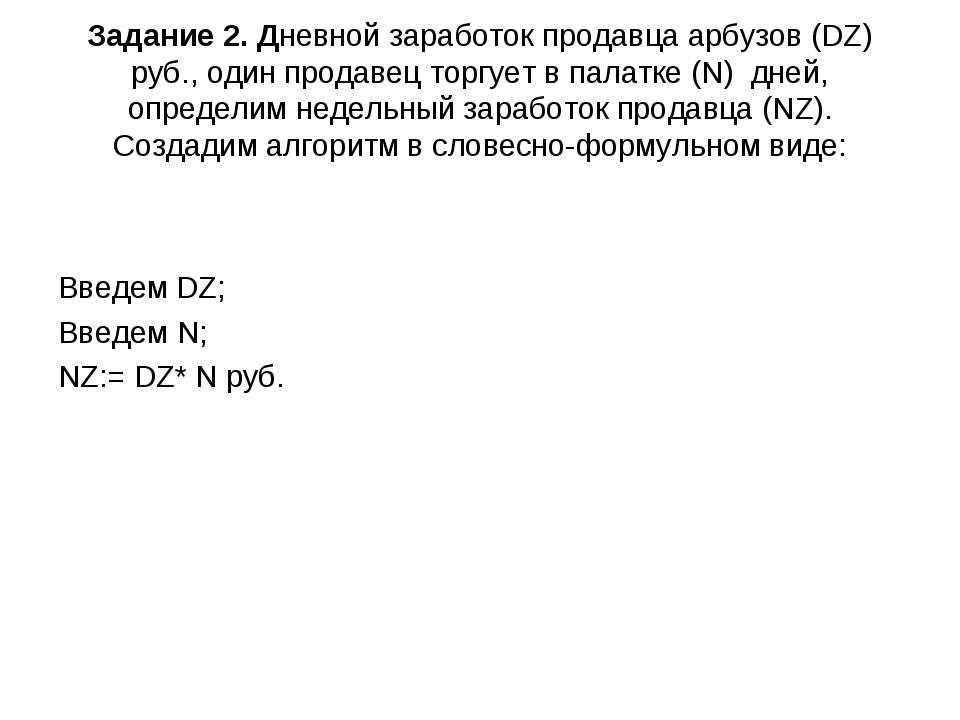 Задание 2. Дневной заработок продавца арбузов (DZ) руб., один продавец торгуе...