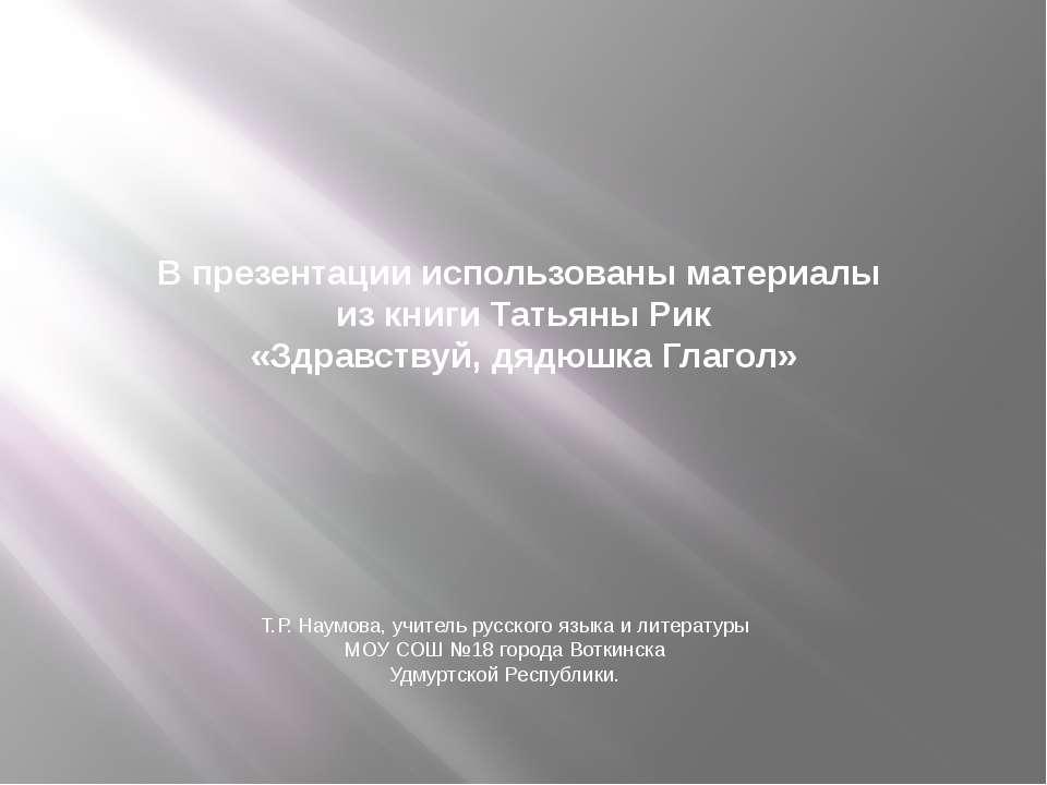В презентации использованы материалы из книги Татьяны Рик «Здравствуй, дядюшк...