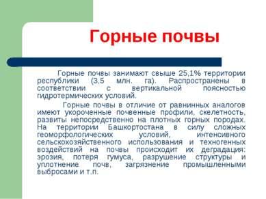 Горные почвы Горные почвы занимают свыше 25,1% территории республики (3,5 млн...